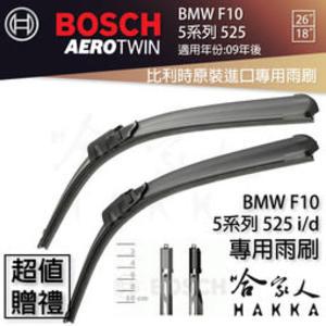 BOSCH BMW F10 五系列 525 09年~ 歐規專用雨刷 免運 贈潑水劑 26 18 兩入