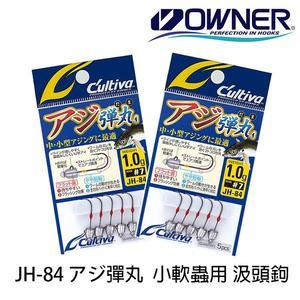 漁拓釣具 歐娜OWNER JH-84 アジ弾丸 0.6g~3.0g 小軟蟲用 汲頭鉤 (路亞)