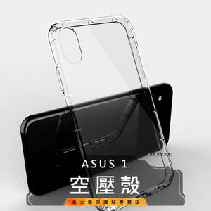 (金士曼) 空壓殼 防摔殼 保護殼 手機殼 ASUS Zenfone 6 5 5z MAX Pro Plus M1 M2
