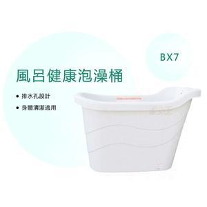 【尋寶趣】風呂健康泡澡桶 聯府 KEYWAY 泡澡桶/SPA桶/沐浴桶/浴缸/衛浴 186L BX-7 BX7