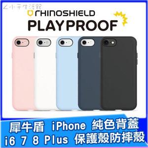 犀牛盾 純色 背蓋 iPhone 6 7 8 Plus 犀牛盾背蓋 防摔殼 耐衝擊