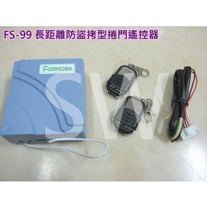FS-99 電動鐵捲門遙控器 基本款可換各廠牌 鐵卷門搖控器 滾碼長距離 防盜拷防掃描 捲門馬達
