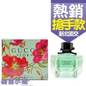 GUCCI Flora by Gucci 花之舞 女性淡香水 75ML
