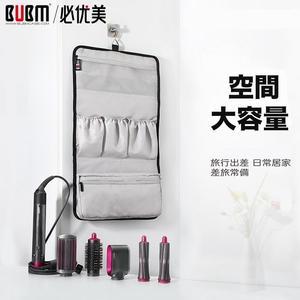 BUBM Dyson airwrap捲髮器收納袋多功能旅行便捷整理收納包