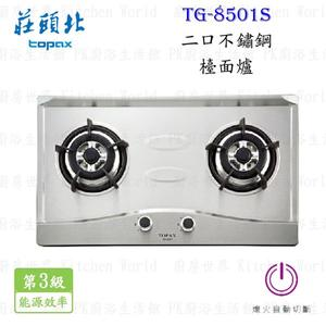 【PK廚浴生活館】高雄莊頭北 TG-8501S  二口不鏽鋼檯面爐 ☆ TG-8501  瓦斯爐 實體店面 可刷卡