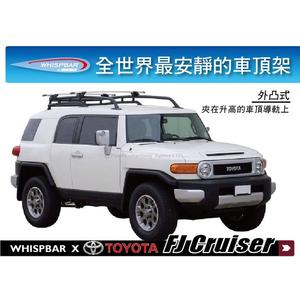||MyRack|| TOYOTA FJ Cruiser SUV專屬 WHISPBAR 升高 外凸式車頂架 行李架 橫桿