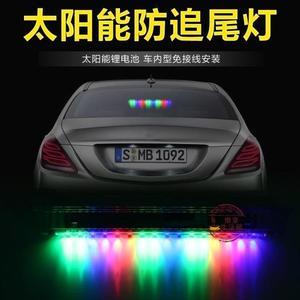 汽車太陽能爆閃燈防追尾燈led裝飾燈警示燈燈跑馬燈·樂享生活館