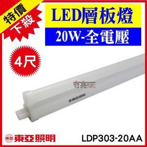 【奇亮科技】含稅 東亞 T5 4尺層板燈 LED層板燈 20W 燈管+燈座 一體成型 間接照明 LDP304