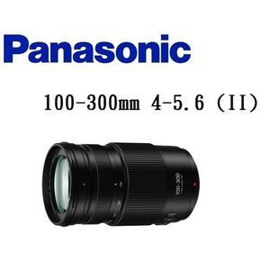 名揚數位  PANASONIC LUMIX G VARIO 100-300mm F4.0-5.6 II POWER O.I.S 松下公司貨  3年保固 (一次付清)