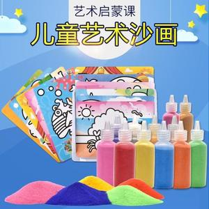 沙畫兒童彩沙diy手工畫女孩玩具繪畫幼兒園填色畫涂鴉畫沙畫套裝 潮流前線