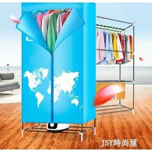 烘干機家用速干衣迷你烘衣機小型雙層省電衣服烘干器風干機干衣機qm    JSY時尚屋