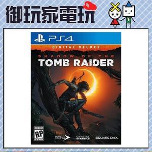 ★御玩家★現貨 PS4 古墓奇兵:暗影 中文版