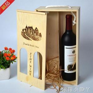 紅酒盒雙支包裝盒紅酒木盒木箱葡萄酒盒子實木質禮盒 NMS蘿莉小腳丫
