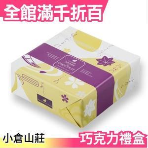 日本 小倉山莊 巧克力 山春秋禮盒 7入X 15袋 中秋禮盒 新年禮盒 送禮 禮物 零食餅乾【小福部屋】