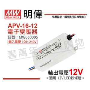 MW明偉 APV-16-12 15W全電壓 室內 12V變壓器  軟條燈專用 (同 舞光 BF-LED15W-MW)_MW660005