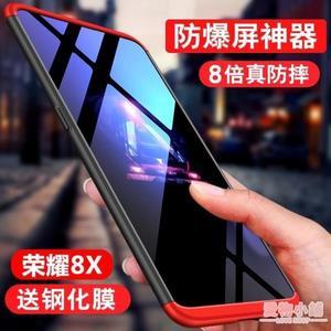 華為榮耀8X手機殼榮耀8X max手機套全包防摔磨砂保護硬殼抖音網紅男女款