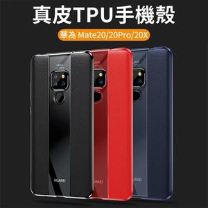華為 Mate 20 20Pro 20X 手機殼 真皮 皮紋 TPU 商務 全包 防摔 保護殼 抗震 軟殼 保護套
