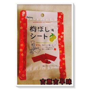 古意古早味 日本梅片 (14公克/包) 懷舊零食 乾燥梅菓子 梅乾片 梅干片 板梅片 稻葉梅子片