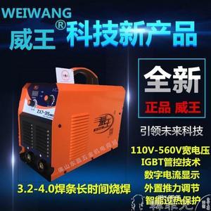 電焊機 威王ZX7-315 400電焊機逆變式直流110V-560V寬電壓IGBT工業級正品 mks韓菲兒