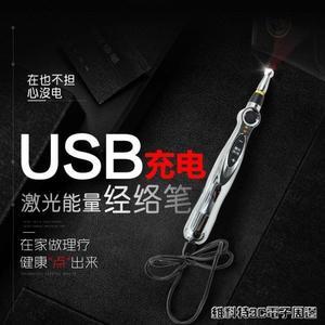 點穴筆 激光循經能量經絡筆自動找穴位點穴按摩經絡針灸筆USB充電尋穴筆 全館免運