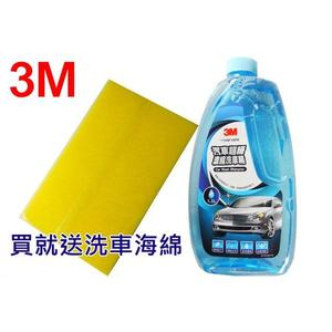 3M 汽車超級濃縮洗車精 1.2L大容量 送洗車海棉 清潔效果強 不傷車身 保護蠟 撥水效果 茉莉清香