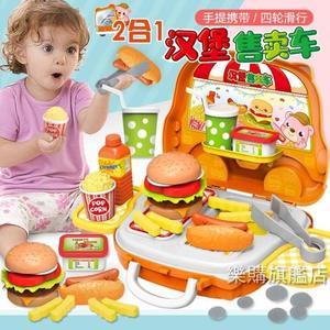 兒童過家家廚房玩具男女孩煮飯做飯廚具餐具漢堡糖果燒烤售賣車