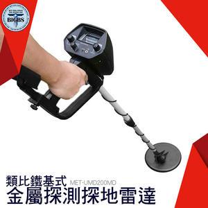 利器五金 手持式 金屬 地下金屬探測儀 探測器 測試儀 感應器 偵測器 安檢儀器