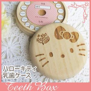 日本KITTY兒童乳牙保存盒紀錄盒防蟲蛀NYC-KT1代購通販屋