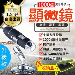 【現貨12H出貨】連續變焦1000倍 可支援電腦 OTG手機 USB電子顯微鏡 可測量拍照 放大鏡內窺鏡內視鏡