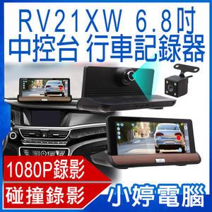 【免運+24期零利率】全新 RV21XW 6.8吋中控台行車記錄器 1080P 觸控螢幕 前後錄影 廣角140度