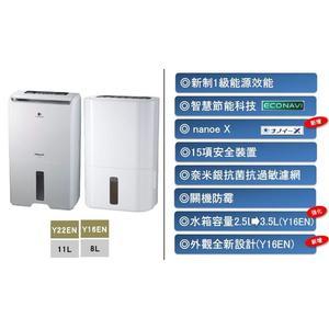新品上市~預購商品✿國際牌✿Panasonic✿台灣松下✿8公升 雙科技除濕機《F-Y16EN/FY16EN》