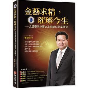 金藝求精,璀璨今生:見證臺灣珠寶史及東龍珠創業傳奇