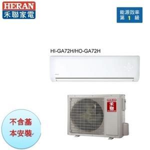 【禾聯冷氣】7.2KW 10-14坪 一對一 R32變頻冷暖空調《HI/HO-GA72H》1級能源年耗電1695全機7年保固