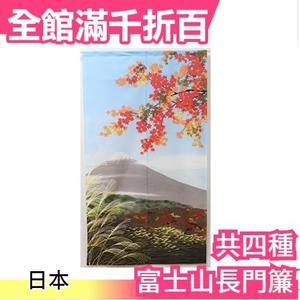 日本製 IKEHIKO富士山長門簾85×150cm 和風 和柄 雪 窗簾 門簾 暖簾 簾子 風景美景 櫻花【小福部屋】