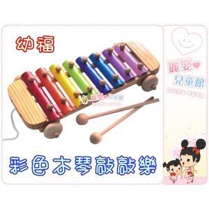 麗嬰兒童玩具館~幼兒音樂教育-幼福童書-彩色木琴敲敲樂.兒童木琴/敲打琴.愛因斯坦益智教具