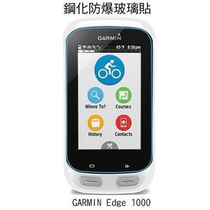 ☆愛思摩比☆GARMIN Edge 1000 衛星導航自行車碼表 鋼化防爆玻璃貼 高硬度 高清晰 高透光 9H