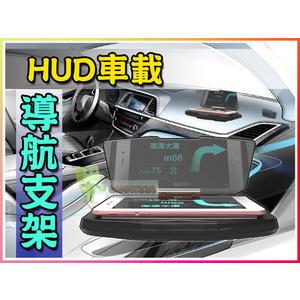 送導航底座 汽車HUD抬頭顯示器 手機投影立體顯示器 行車紀錄器 寶可夢 支架