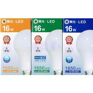 好商量~ 舞光 16W LED 全電壓 大廣角 球泡燈 燈泡