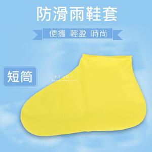 乳膠加厚防滑雨鞋套 短筒 防雨 防滑 彈性大 雨鞋套