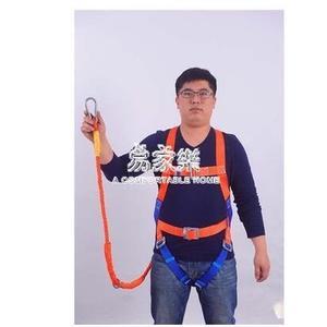 五點式安全帶全身歐式高空作業保險帶耐磨安全繩空調安裝電工腰帶  易家樂