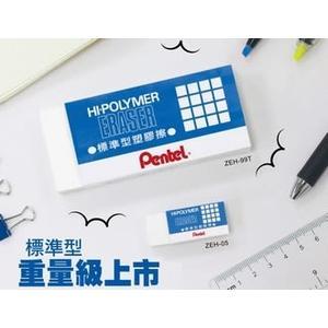 【Pentel飛龍】ZEH-99T 標準型橡皮擦   特大   /個