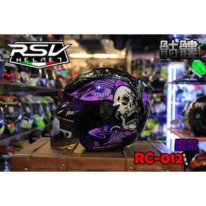 [中壢安信] RSV RC-012 RC012 骷髏 黑紫 半罩式安全帽 通風舒適 雙D扣加強防護