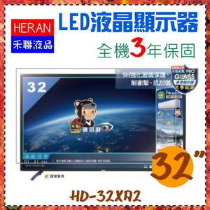 【禾聯液晶】32吋 9H強化玻璃保護液晶電視 內附安卓聯網《HD-32XA2》全機三年保固