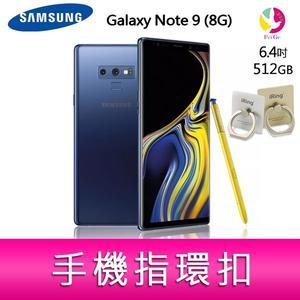 分期0利率 SAMSUNG Galaxy Note 9 8G/512G 6.4吋 智慧型手機 贈『手機指環扣 *1』
