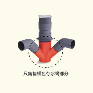 【麗室衛浴】廚房專用綜合式存水彎 G-009