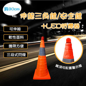 ※精品系列 30cm 伸縮三角錐+LED 閃爍器/路障/安全錐/交通錐/施工錐/反光布/路錐/閃燈/可收納
