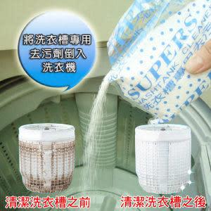 Qmishop 洗衣槽專用去污劑 除洗衣槽內側汙垢 避免洗衣污染 讓衣服更乾淨【J044】
