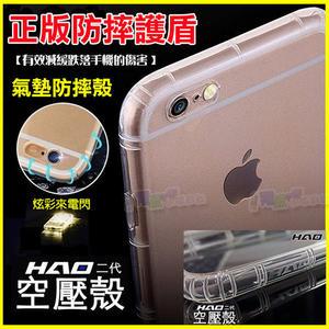 正版HAO iPhone 6S 7 8 plus X XS S8/S8+/Note8 防摔抗震空壓殼 矽膠氣墊殼 保護套 贈9H玻璃螢幕保護貼