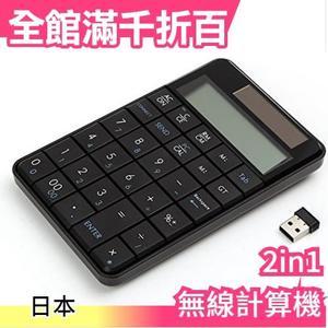 日本Koolertron 無線數字鍵盤兼計算機 2in1 可用電池及太陽能 MACWindows可用【小福部屋】