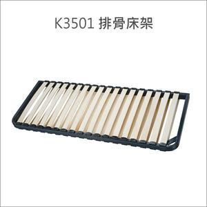 K3501 6尺 x 7尺 排骨床架 活動床架 摺疊床架 DIY床架 易利裝生活五金